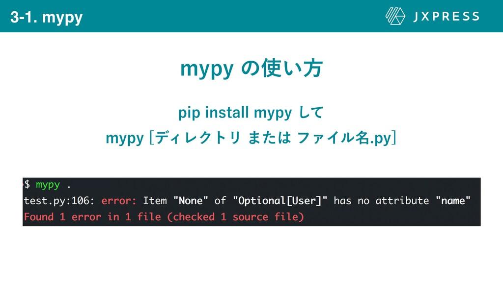 NZQZͷ͍ํ 3-1. mypy QJQJOTUBMMNZQZͯ͠ NZQZ<...