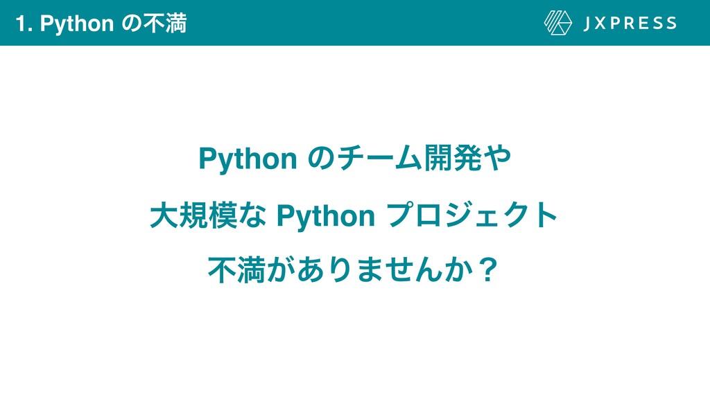 Python ͷνʔϜ։ൃ େنͳ Python ϓϩδΣΫτ ෆຬ͕͋Γ·ͤΜ͔ʁ 1....