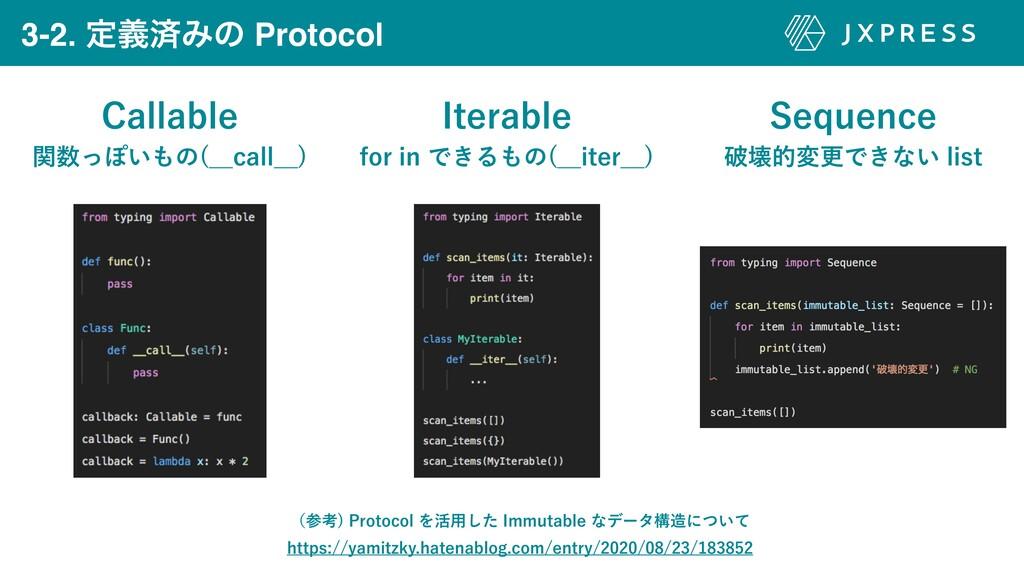 $BMMBCMF 3-2. ఆٛࡁΈͷ Protocol *UFSBCMF ؔͬΆ͍ͷ @...