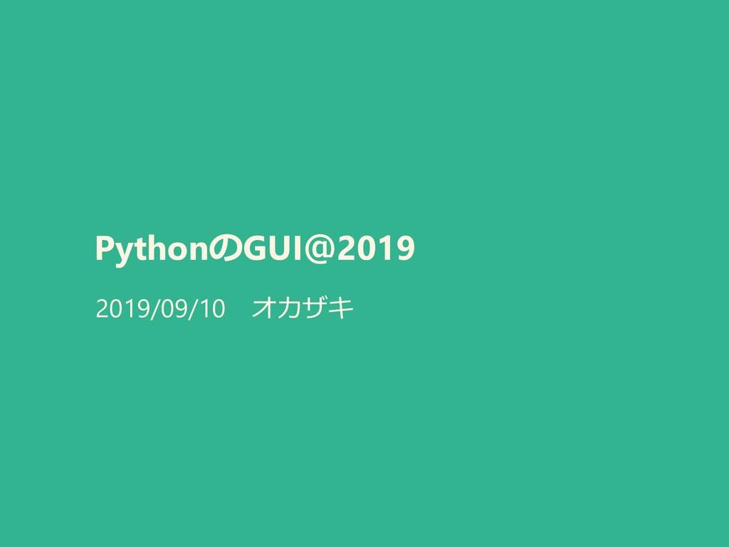PythonのGUI@2019 2019/09/10 オカザキ