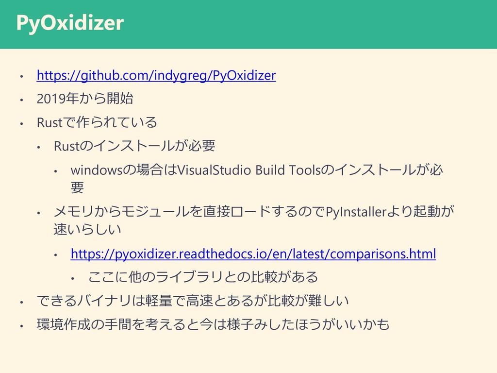 PyOxidizer • https://github.com/indygreg/PyOxid...
