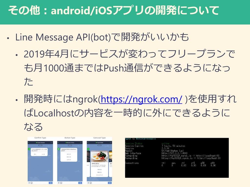 その他:android/iOSアプリの開発について • Line Message API(bo...
