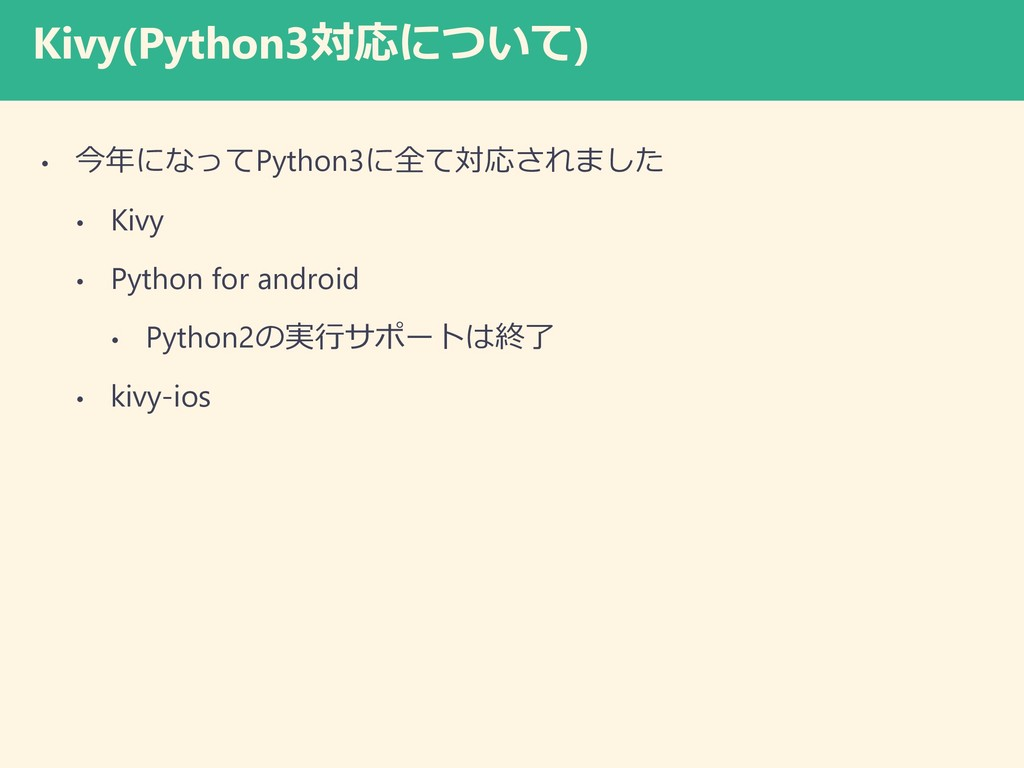 Kivy(Python3対応について) • 今年になってPython3に全て対応されました •...