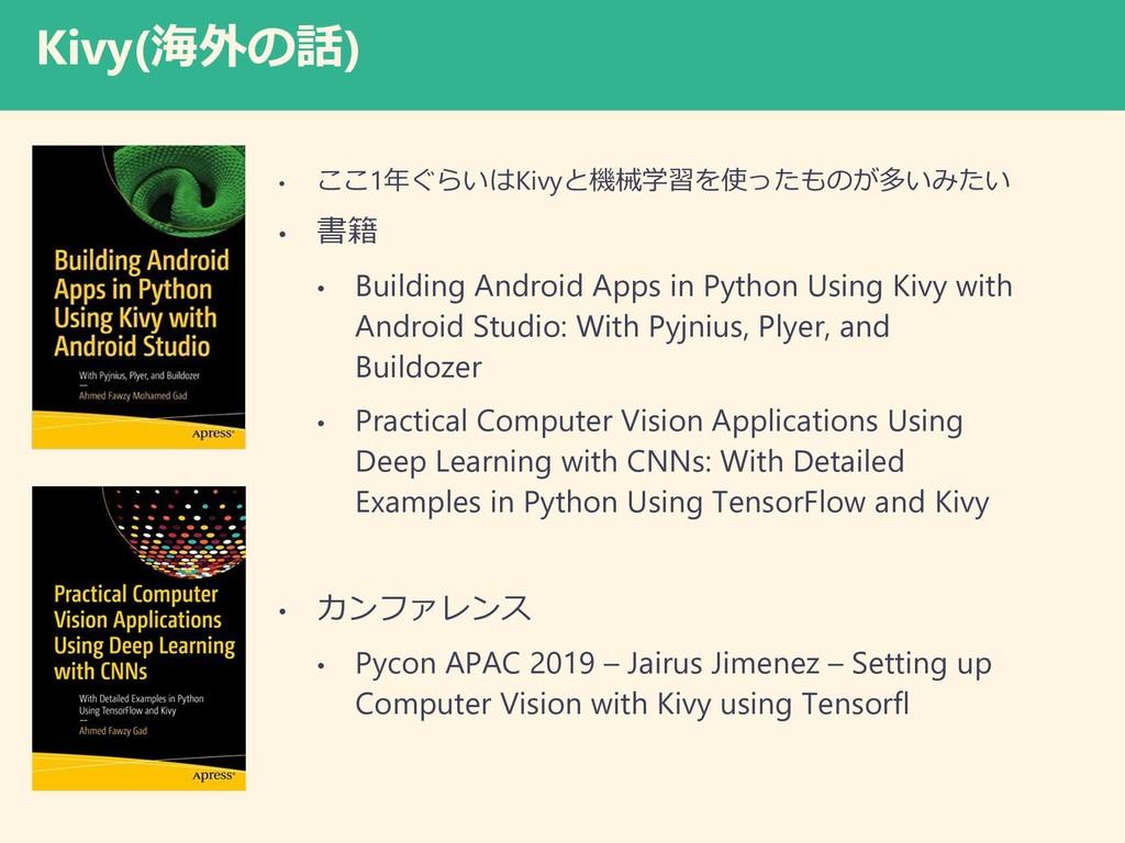 Kivy(海外の話) • ここ1年ぐらいはKivyと機械学習を使ったものが多いみたい • 書籍...