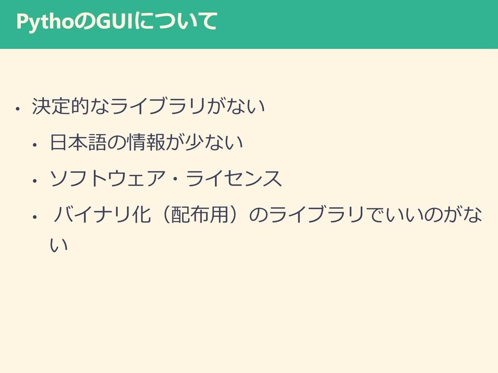 PythoのGUIについて • 決定的なライブラリがない • 日本語の情報が少ない • ソフト...