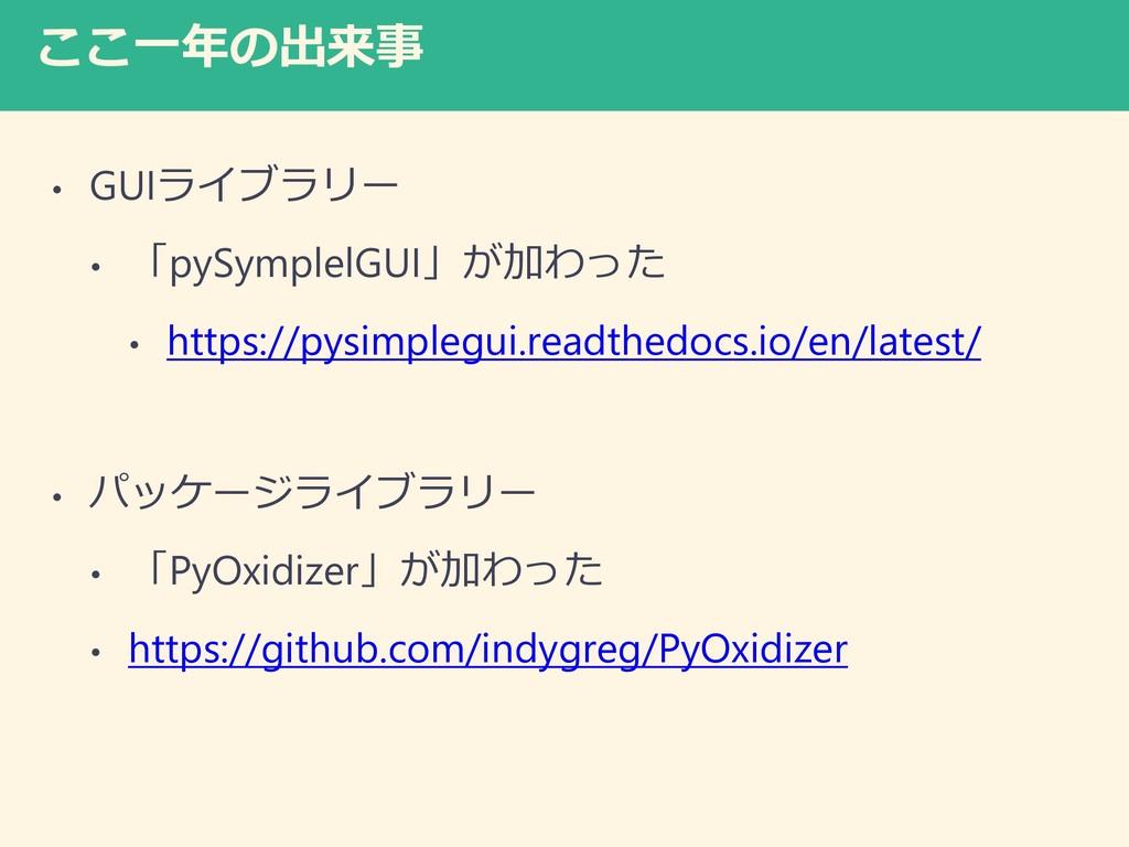 ここ一年の出来事 • GUIライブラリー • 「pySymplelGUI」が加わった • ht...