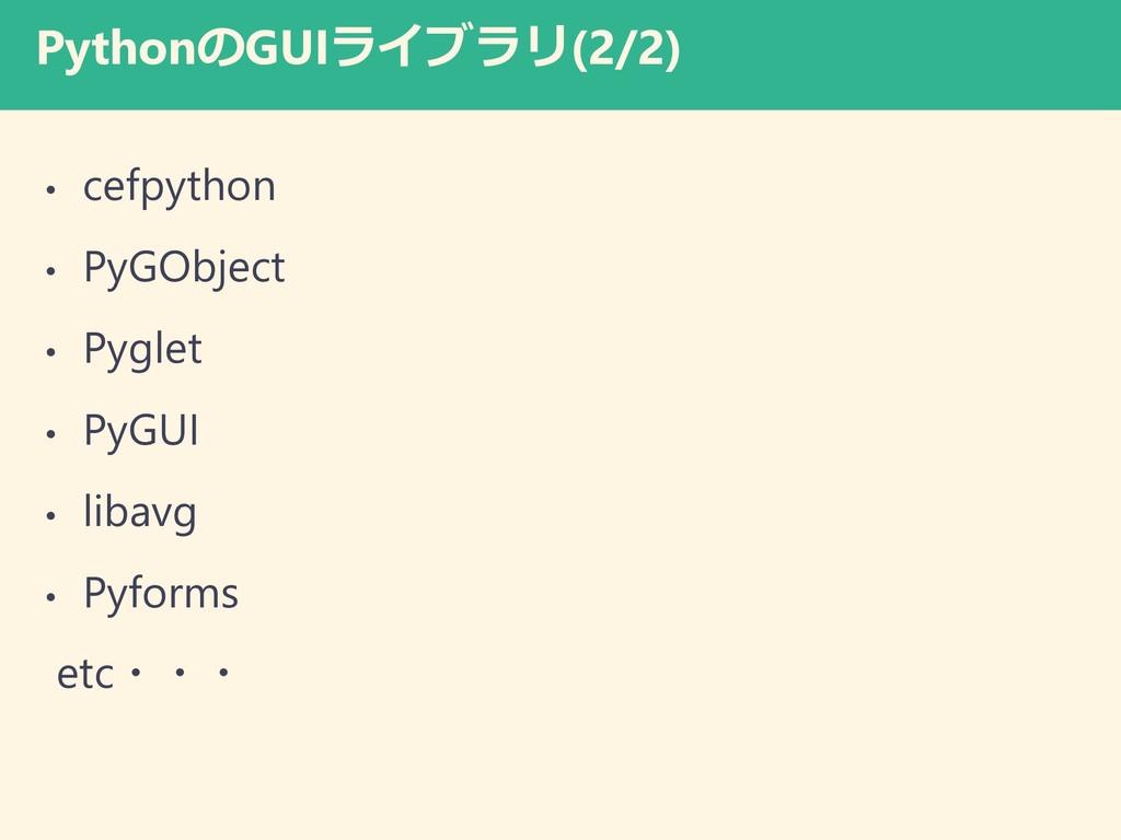 PythonのGUIライブラリ(2/2) • cefpython • PyGObject • ...