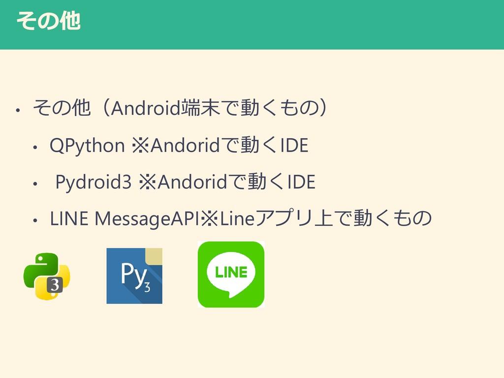 その他 • その他(Android端末で動くもの) • QPython ※Andoridで動く...