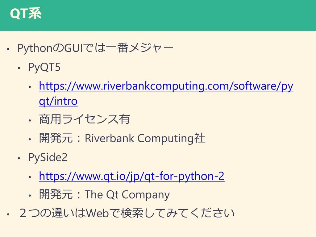 QT系 • PythonのGUIでは一番メジャー • PyQT5 • https://www....