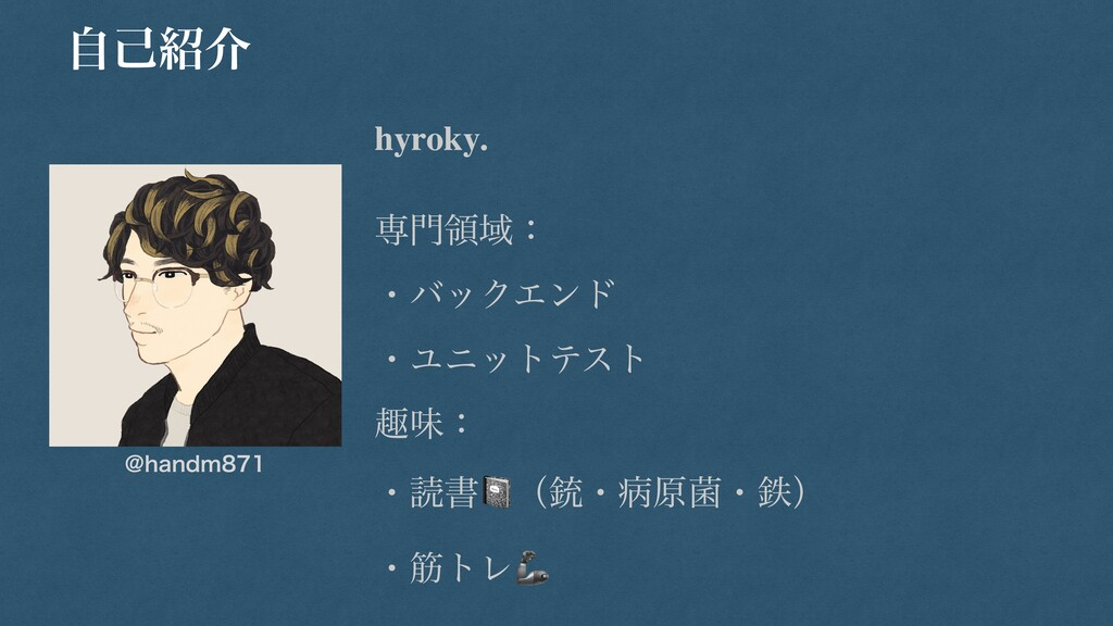!IBOEN ࣗݾհ hyroky .  ઐྖҬɿ ɾόοΫΤϯυ ɾϢχοτςετ...