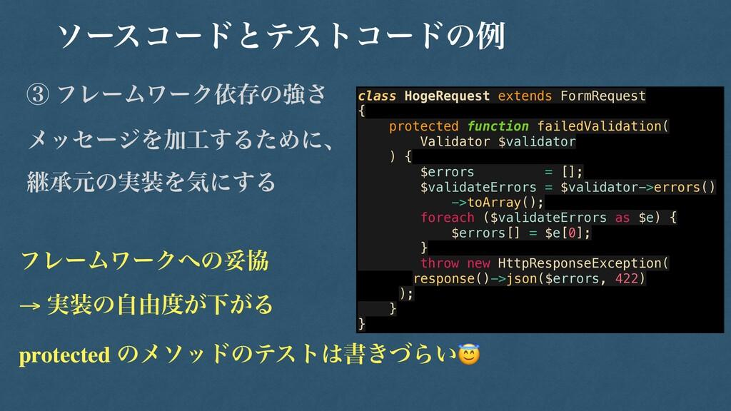 class HogeRequest extends FormRequest   {   pro...