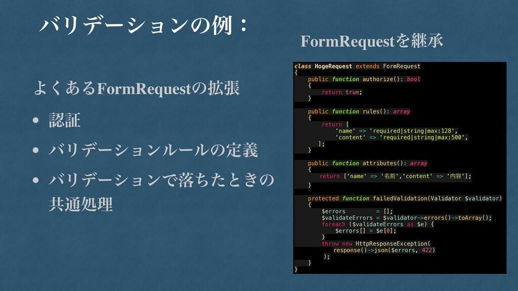 όϦσʔγϣϯͷྫɿ class HogeRequest extends FormReques...