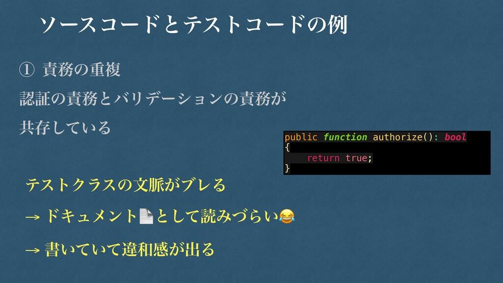 public function authorize(): bool   {   return ...