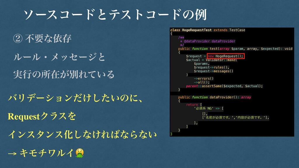 ιʔείʔυͱςετίʔυͷྫ class HogeRequestTest extends T...