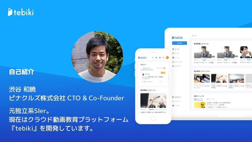 自己紹介 渋谷 和暁 ピナクルズ株式会社 CTO & Co-Founder 元独立系SIer。...