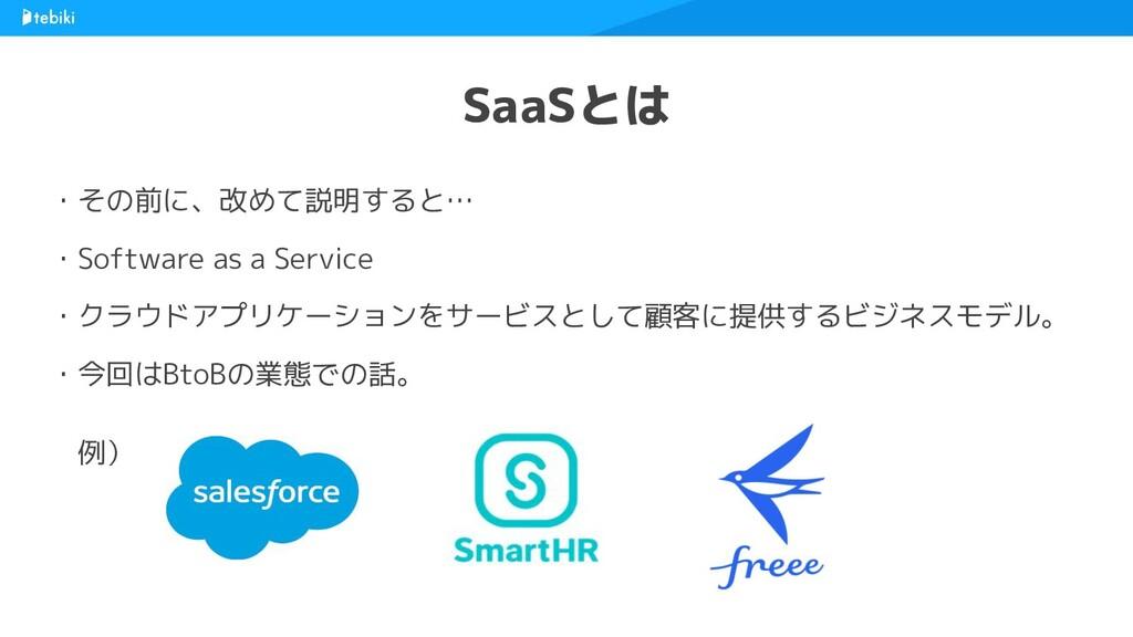 SaaSとは ・その前に、改めて説明すると… ・Software as a Service ・...