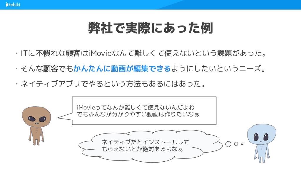 弊社で実際にあった例 ・ITに不慣れな顧客はiMovieなんて難しくて使えないという課題があっ...