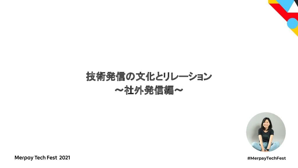 #MerpayTechFest 技術発信 文化とリレーション 〜社外発信編〜