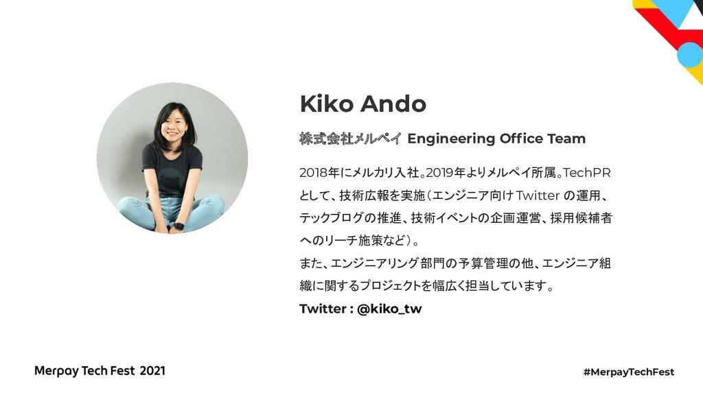 #MerpayTechFest 株式会社メルペイ Engineering Office Team...