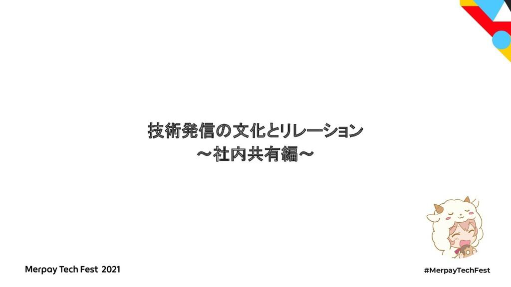 #MerpayTechFest 技術発信 文化とリレーション 〜社内共有編〜