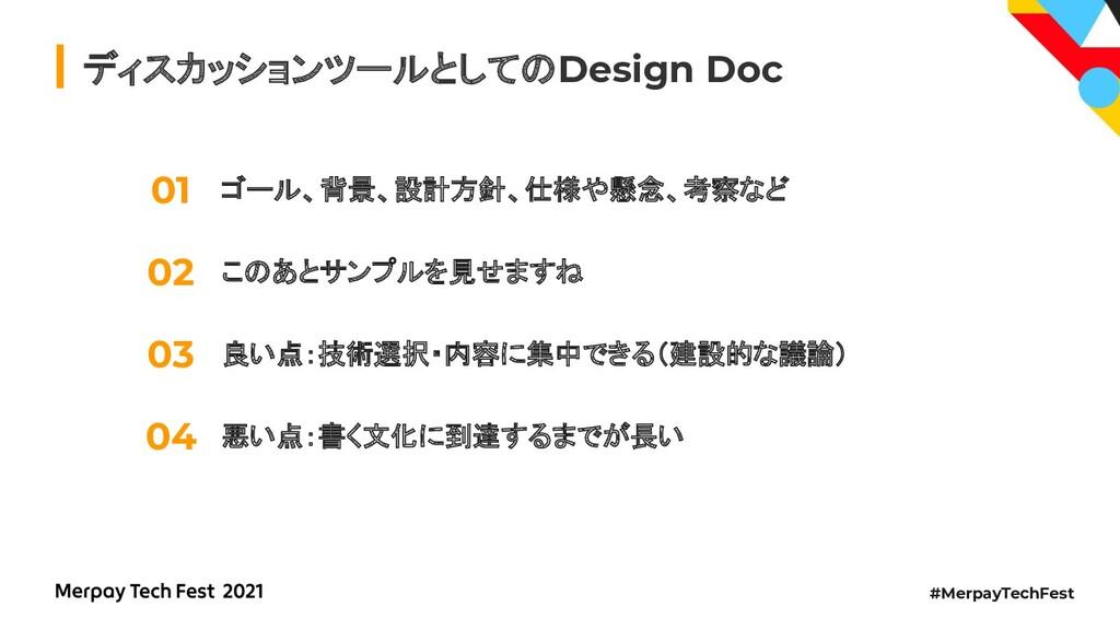 #MerpayTechFest ディスカッションツールとして Design Doc ゴール、背...