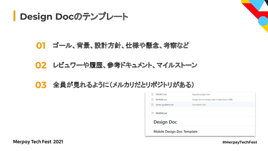#MerpayTechFest Design Doc テンプレート ゴール、背景、設計方針、仕...
