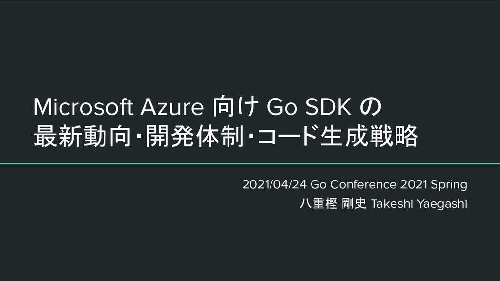 Microsoft Azure 向け Go SDK の 最新動向・開発体制・コード生成戦略 2...
