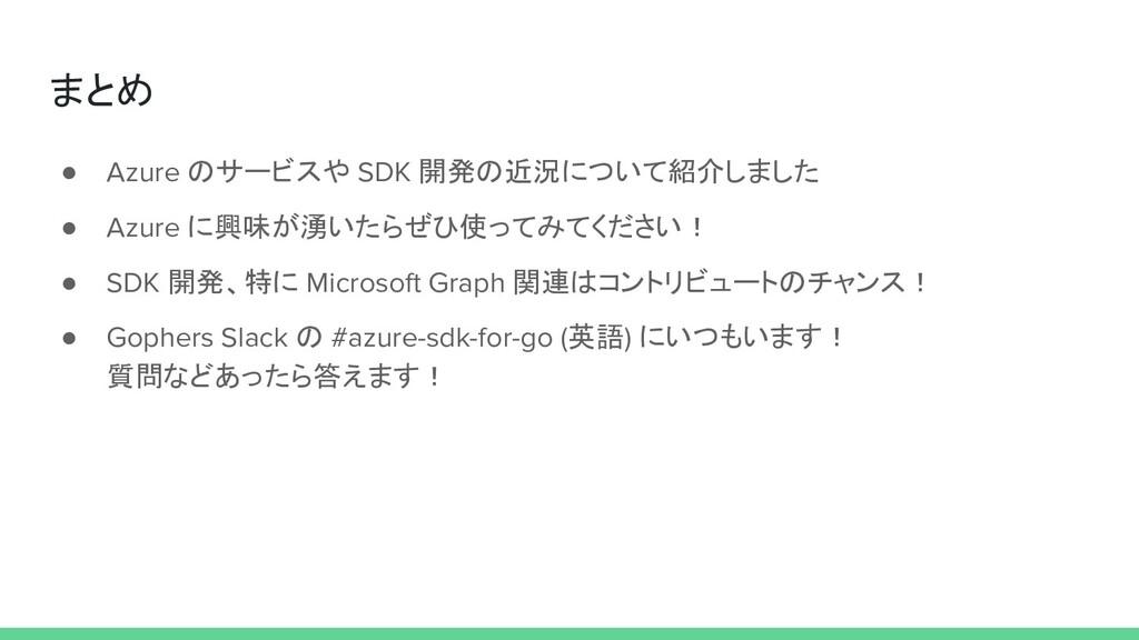 まとめ ● Azure のサービスや SDK 開発の近況について紹介しました ● Azure ...