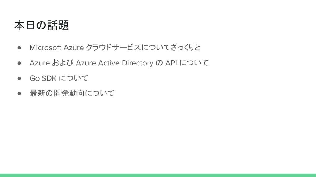 本日の話題 ● Microsoft Azure クラウドサービスについてざっくりと ● Azu...
