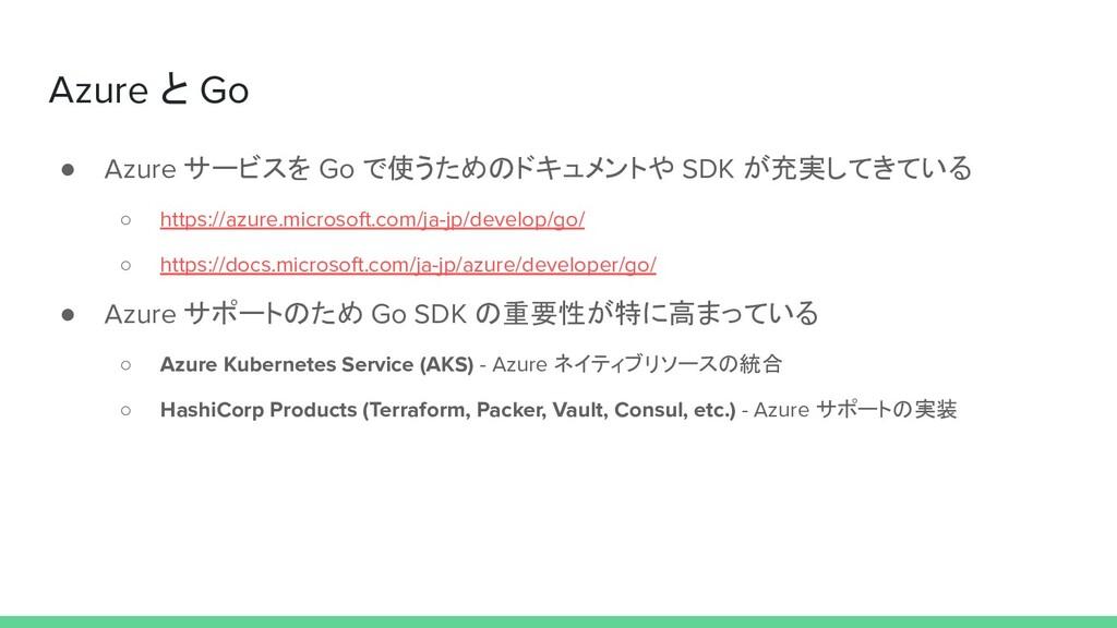 Azure と Go ● Azure サービスを Go で使うためのドキュメントや SDK が...