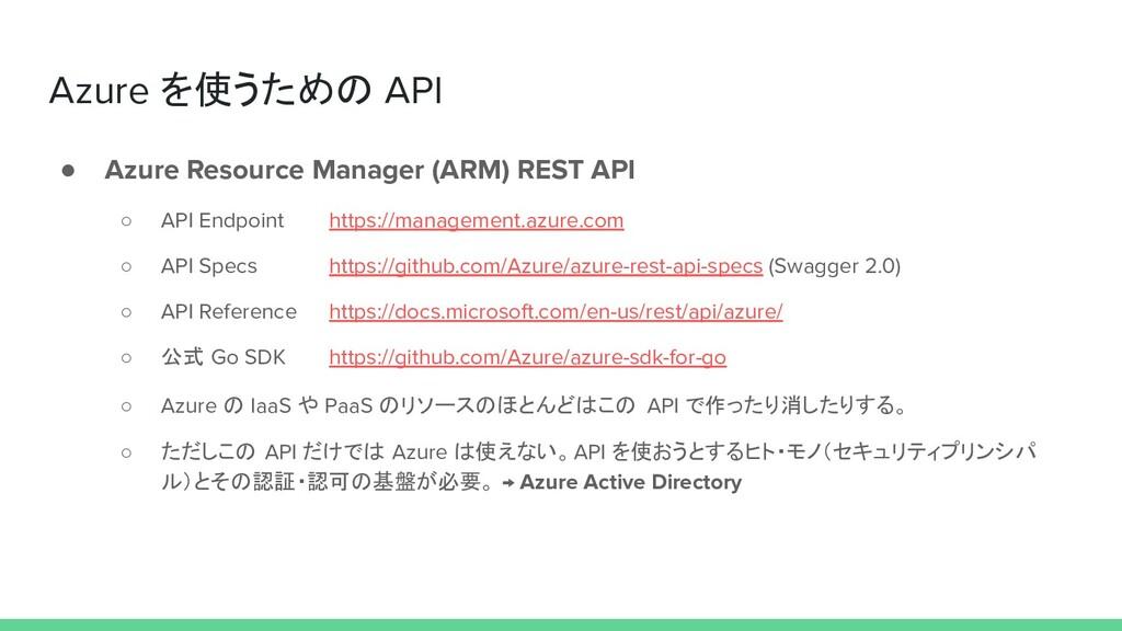 Azure を使うための API ● Azure Resource Manager (ARM)...
