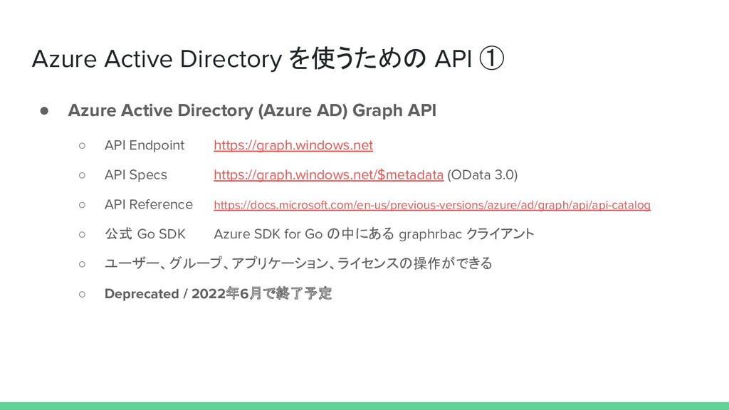 Azure Active Directory を使うための API ① ● Azure Act...
