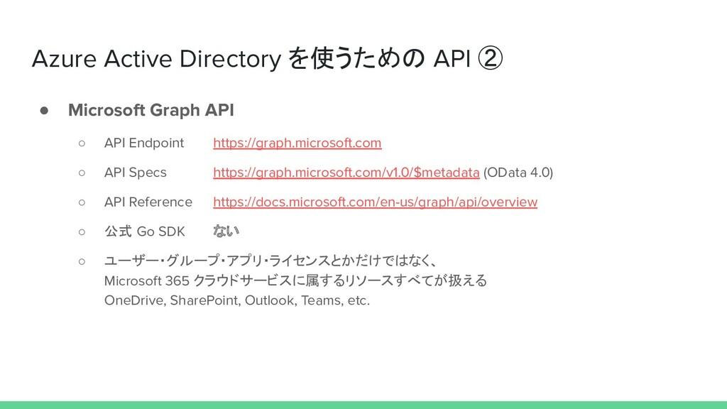 Azure Active Directory を使うための API ② ● Microsoft...