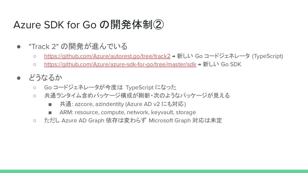 "Azure SDK for Go の開発体制② ● ""Track 2"" の開発が進んでいる ○..."