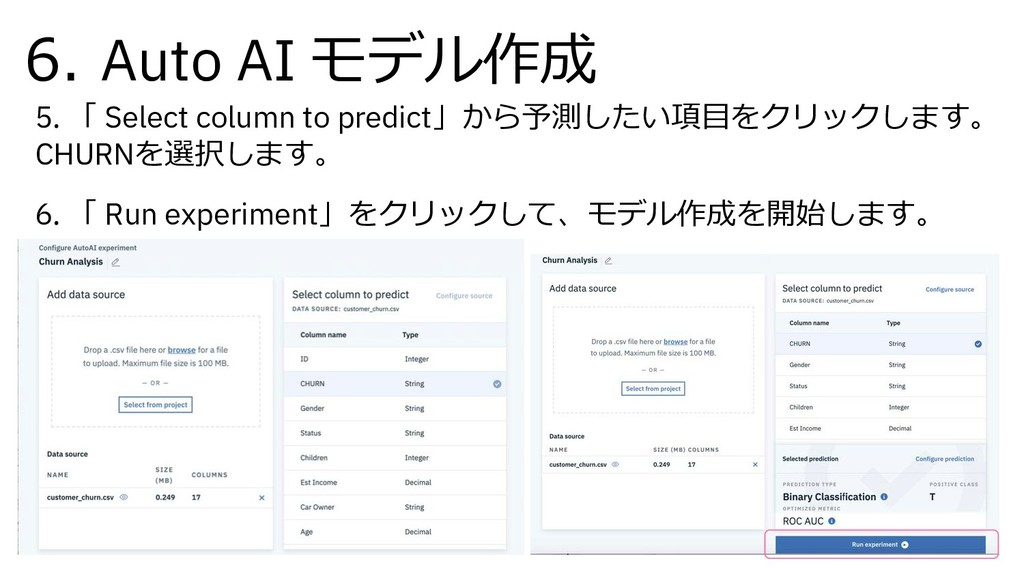 6. Auto AI モデル作成 72 5. 「 Select column to predi...