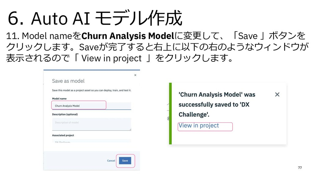 6. Auto AI モデル作成 11. Model nameをChurn Analysis ...