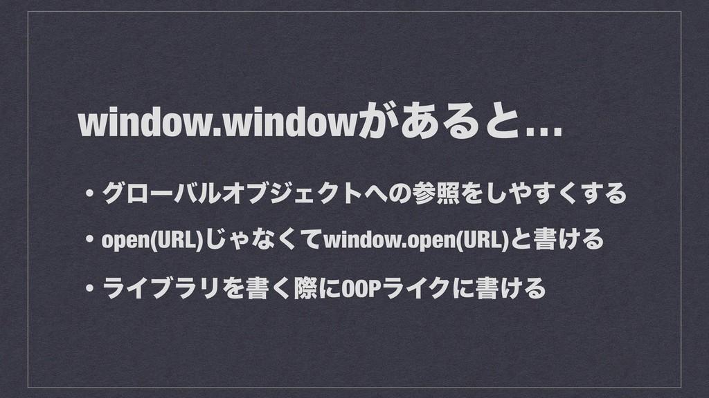 window.window͕͋Δͱ… ɾάϩʔόϧΦϒδΣΫτͷরΛ͘͢͢͠Δ ɾope...