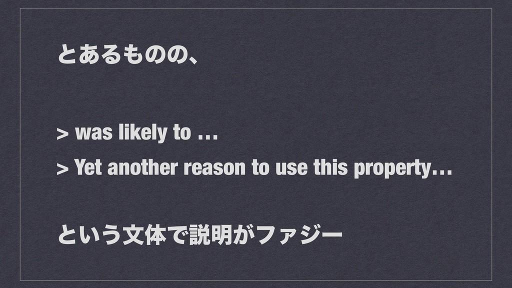ͱ͋Δͷͷɺ > was likely to … > Yet another reason ...