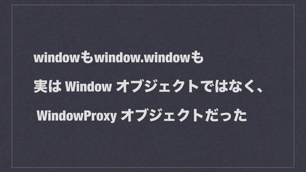 windowwindow.window ࣮ Window ΦϒδΣΫτͰͳ͘ɺ Win...