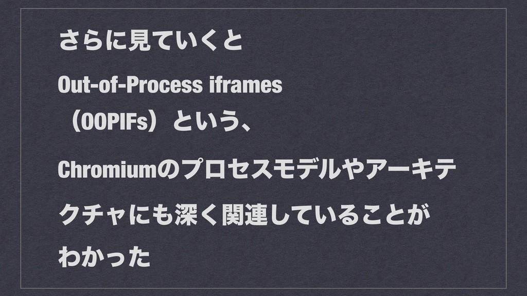 ͞Βʹݟ͍ͯ͘ͱ Out-of-Process iframes ʢOOPIFsʣͱ͍͏ɺ Ch...