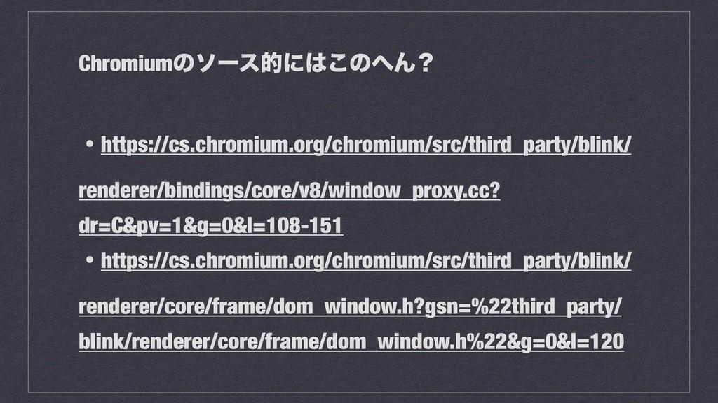 Chromiumͷιʔεతʹ͜ͷΜʁ ɾhttps://cs.chromium.org/c...