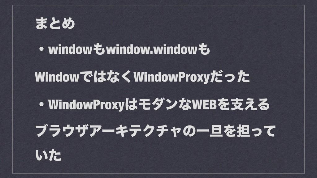 ·ͱΊ ɾwindowwindow.window WindowͰͳ͘WindowProx...