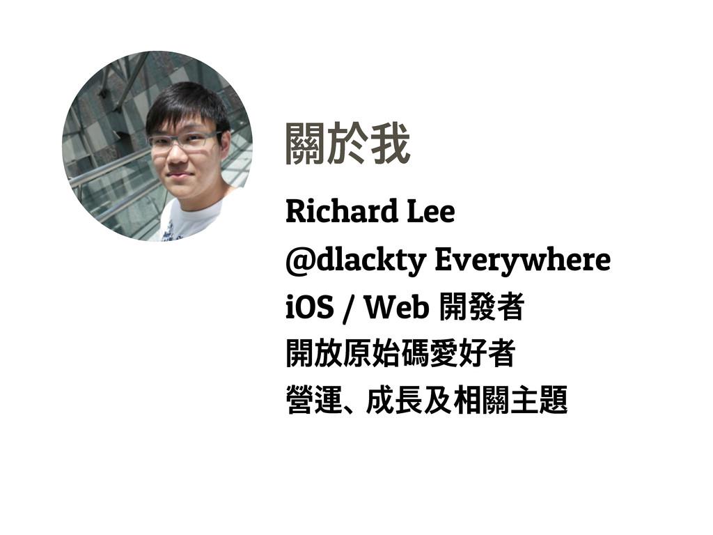 ᜐᚕ Richard Lee @dlackty Everywhere iOS / Web...