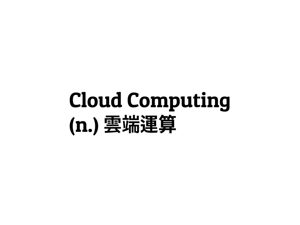 Cloud Computing (n.) ᡨၭᡦᒿ