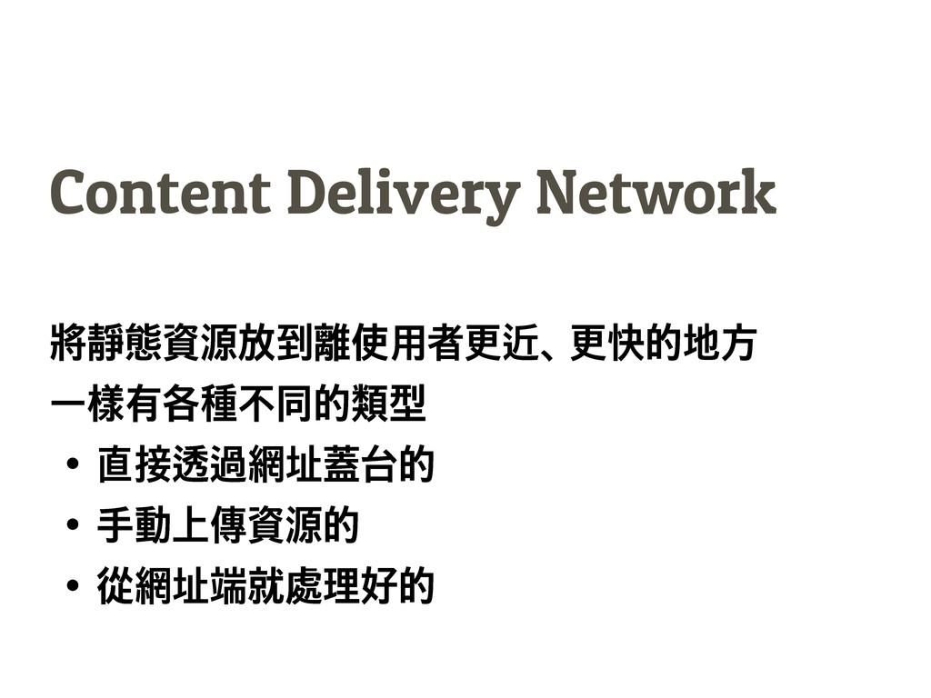 Content Delivery Network ᦍᩤᴋᥫፕႯሜᑿᠭᥥ࿄f᳓᧣ᬡፖ ᜀ...