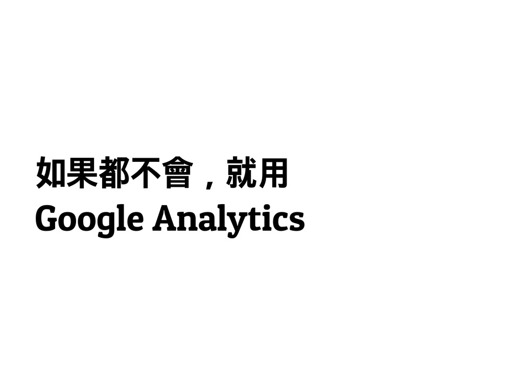 ᜰໝბᏵἀēᲘᠭ Google Analytics