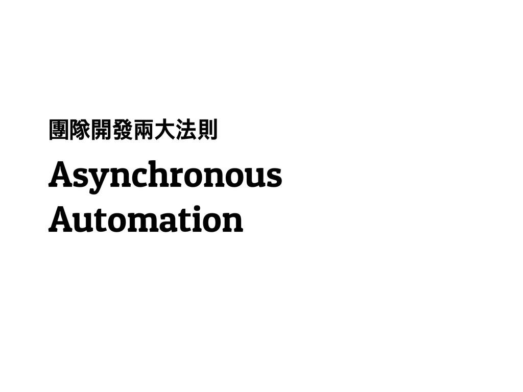 ၤႨፇᅍႝ᳀ Asynchronous Automation
