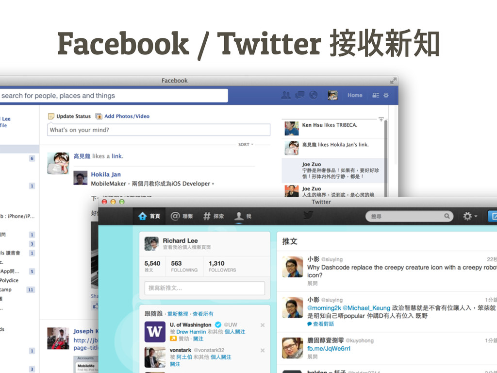 Facebook / Twitter ᨭᗏ᙮ᬰ