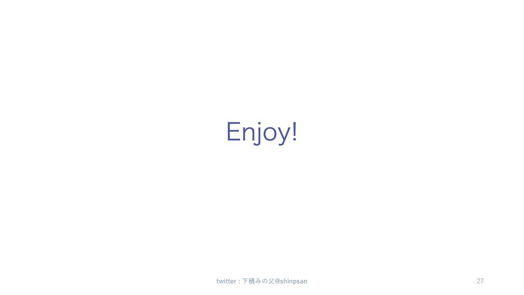 &OKPZ twitter : 下積みの⽗@shinpsan 27