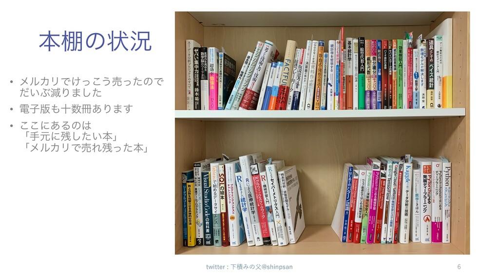 ຊ୨ͷঢ়گ twitter : 下積みの⽗@shinpsan 6 • ϝϧΧϦͰ͚ͬ͜͏ചͬͨ...